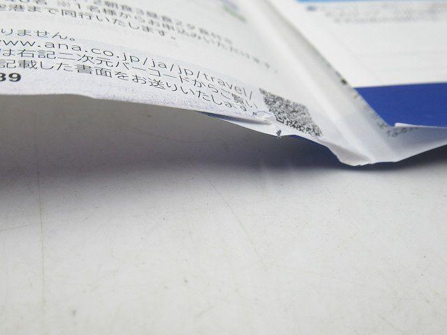 ◆未使用 全日本空輸 株主優待券 ANAグループ優待券 2021年上期分 宿泊・レストラン・バー・お買物等割引券冊子 最新版 2021.11.30まで◆_画像8