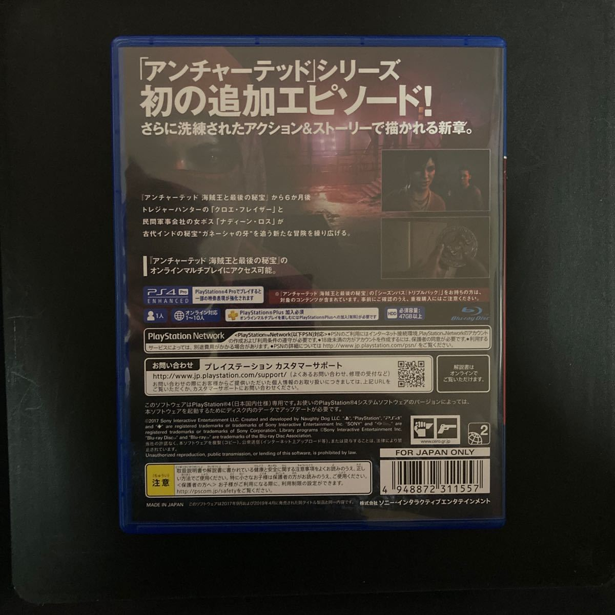 【PS4】 アンチャーテッド 古代神の秘宝 [PlayStation Hits]