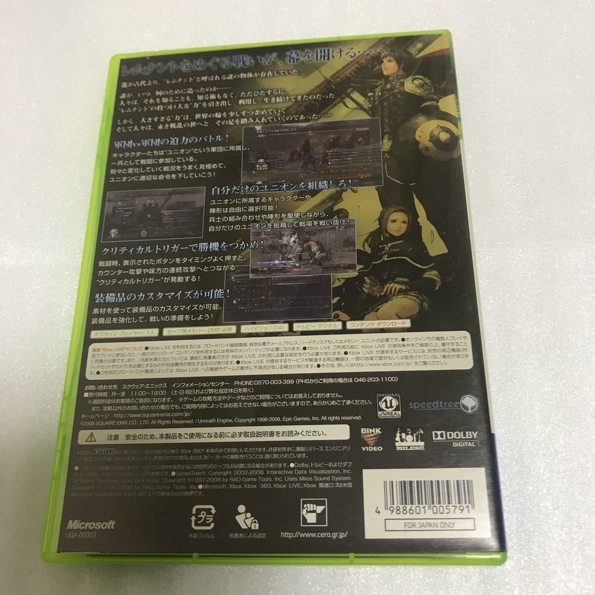 XBOX360 ソフト ラストレムナント the LAST REMNANT