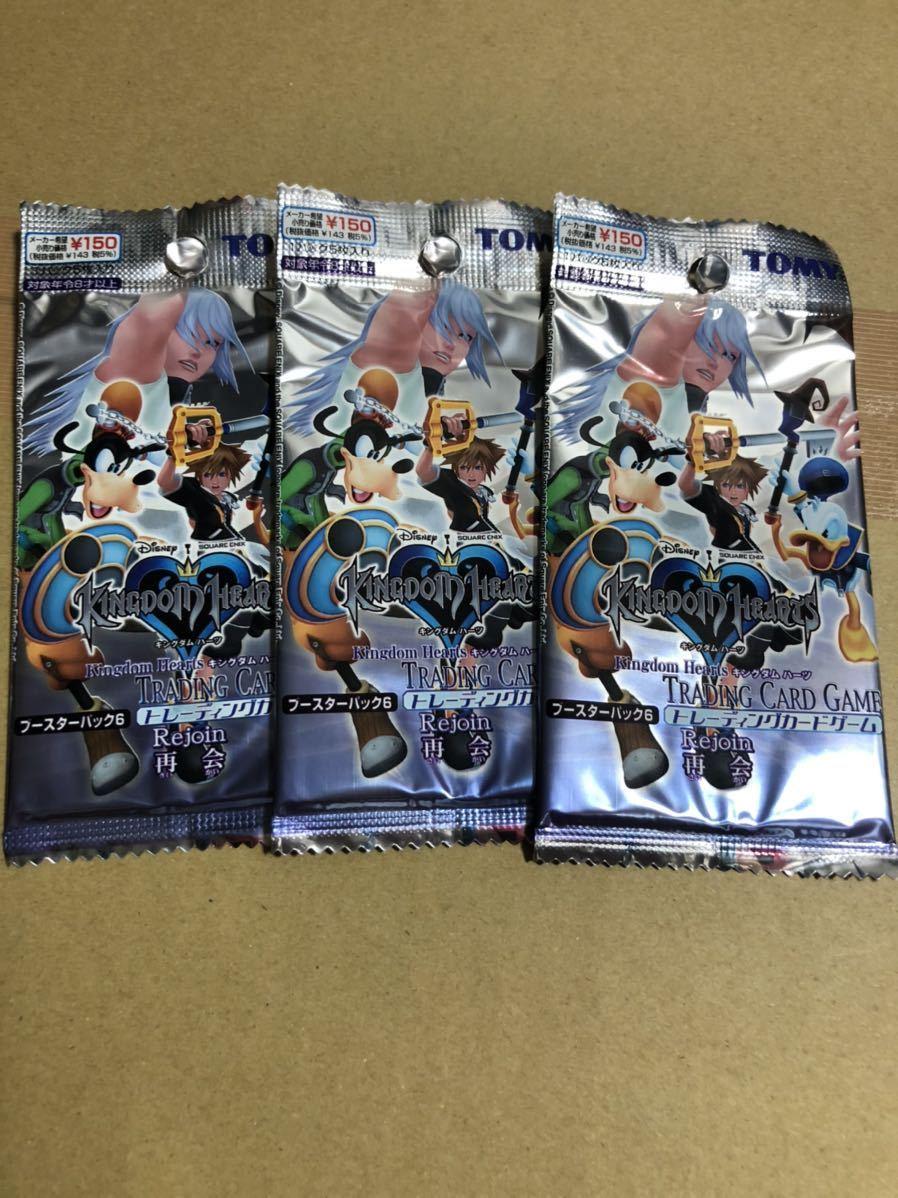 キングダムハーツ トレーディングカードゲーム TCG ブースターパック 6弾 新品未開封 3パック 再開 tomy