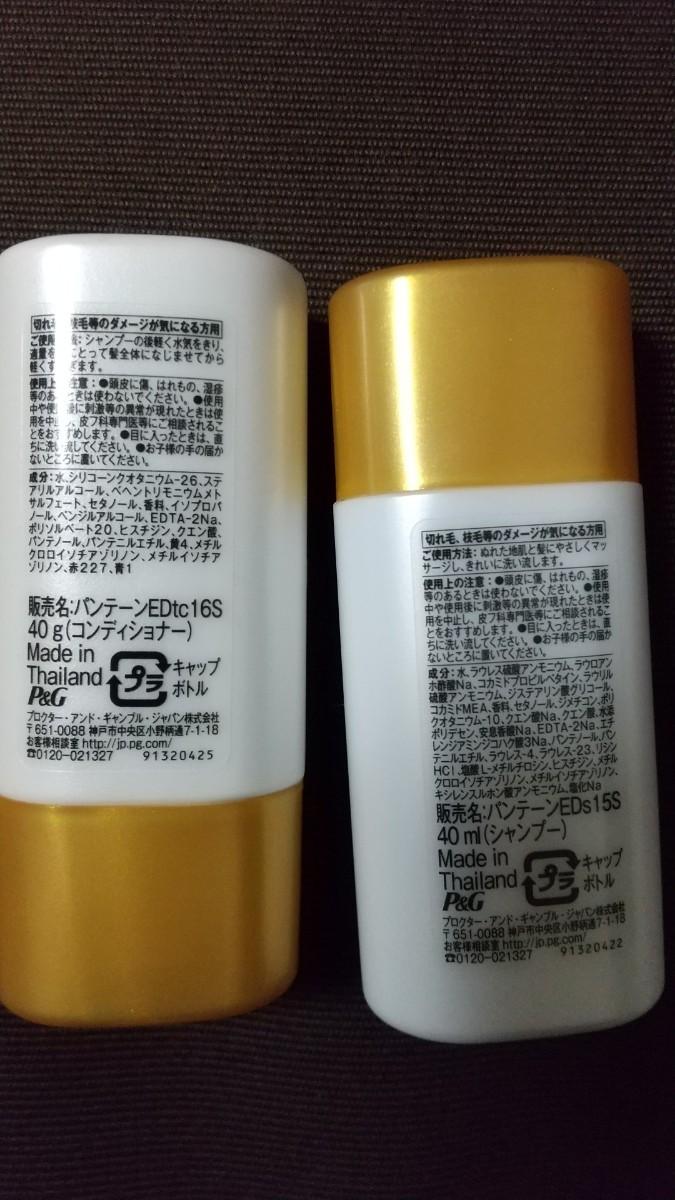 【未使用パンテーン シャンプー&コンディショナー 傷んだ髪用 40ml各2個セット