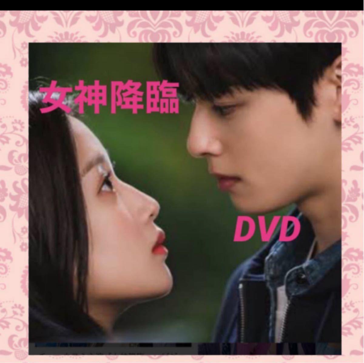 韓国ドラマ 女神降臨 DVD全話【レーベル印刷あり】