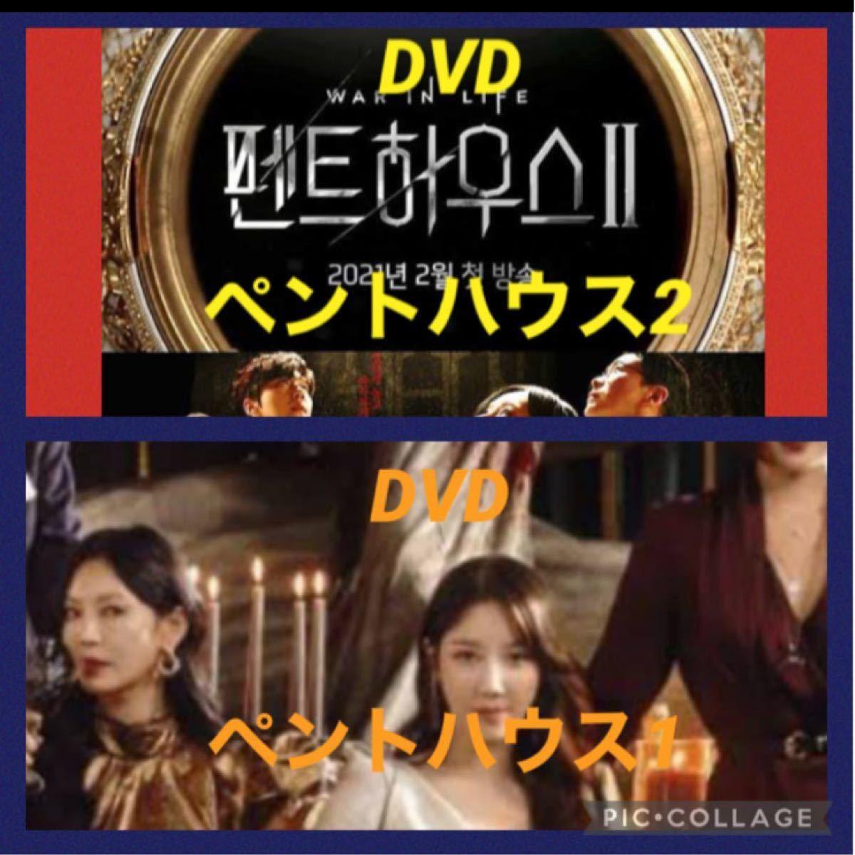 韓国ドラマ ペントハウス 1.2DVD全話【レーベル印刷あり】