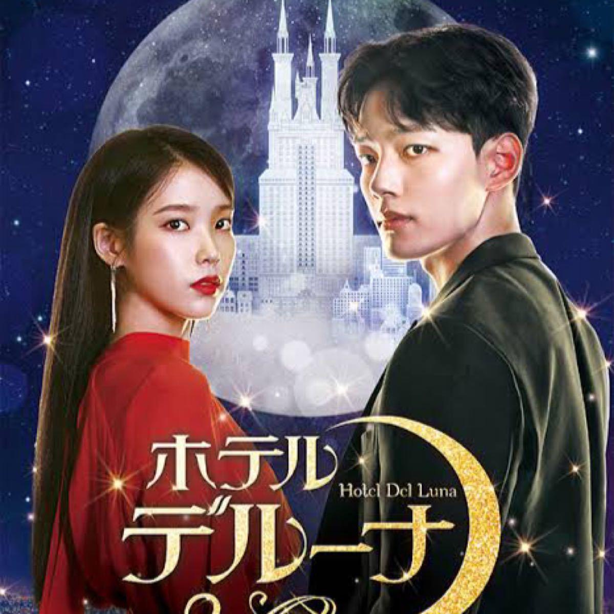 韓国ドラマ ホテルデルーナ DVD全話【レーベル印刷あり】