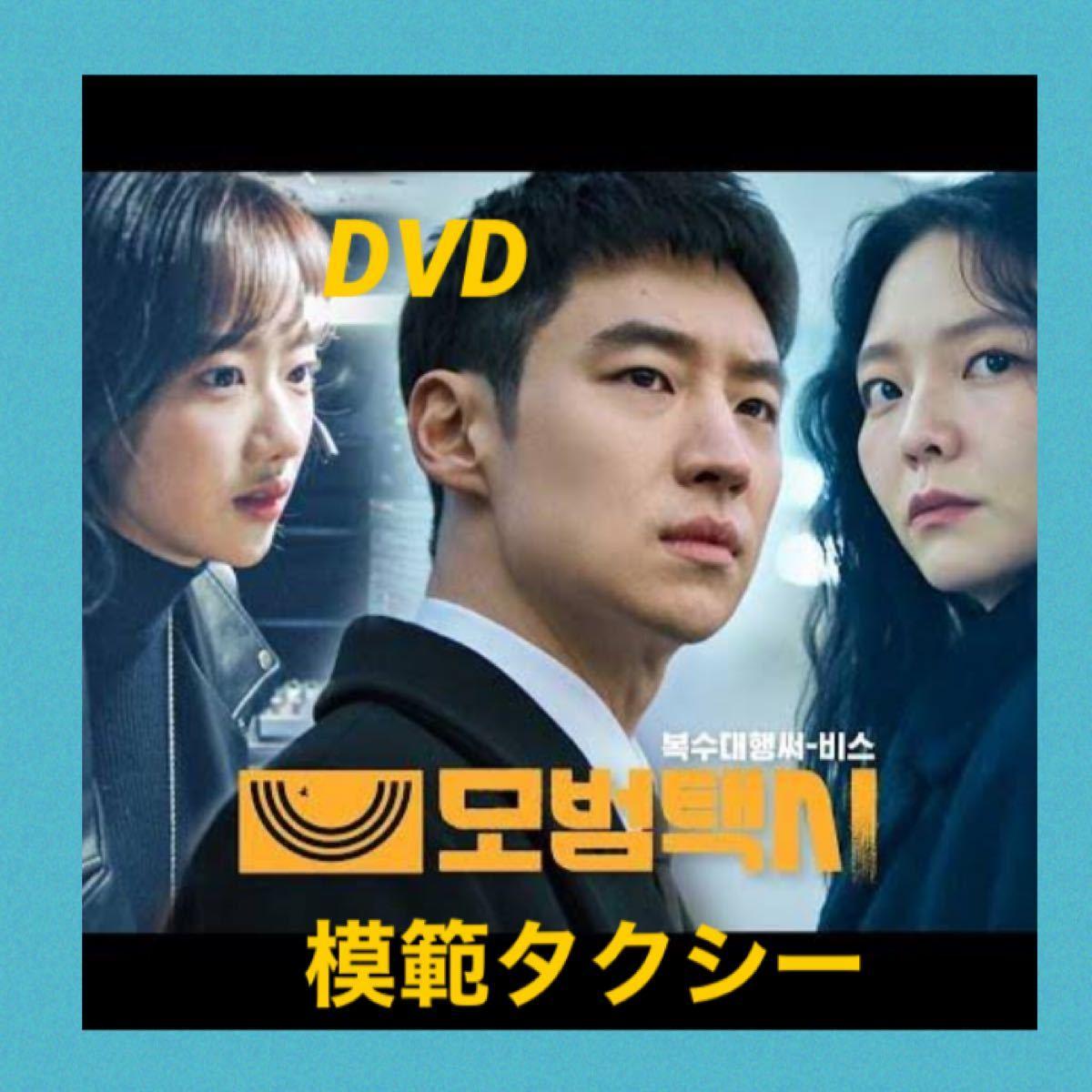 韓国ドラマ 模範タクシー DVD全話【レーベル印刷あり】