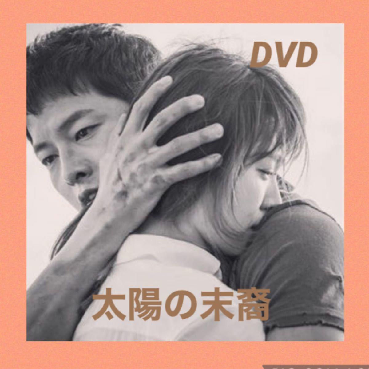 韓国ドラマ 太陽の末裔 DVD全話【レーベル印刷あり】日本語吹き替えあり 高画質