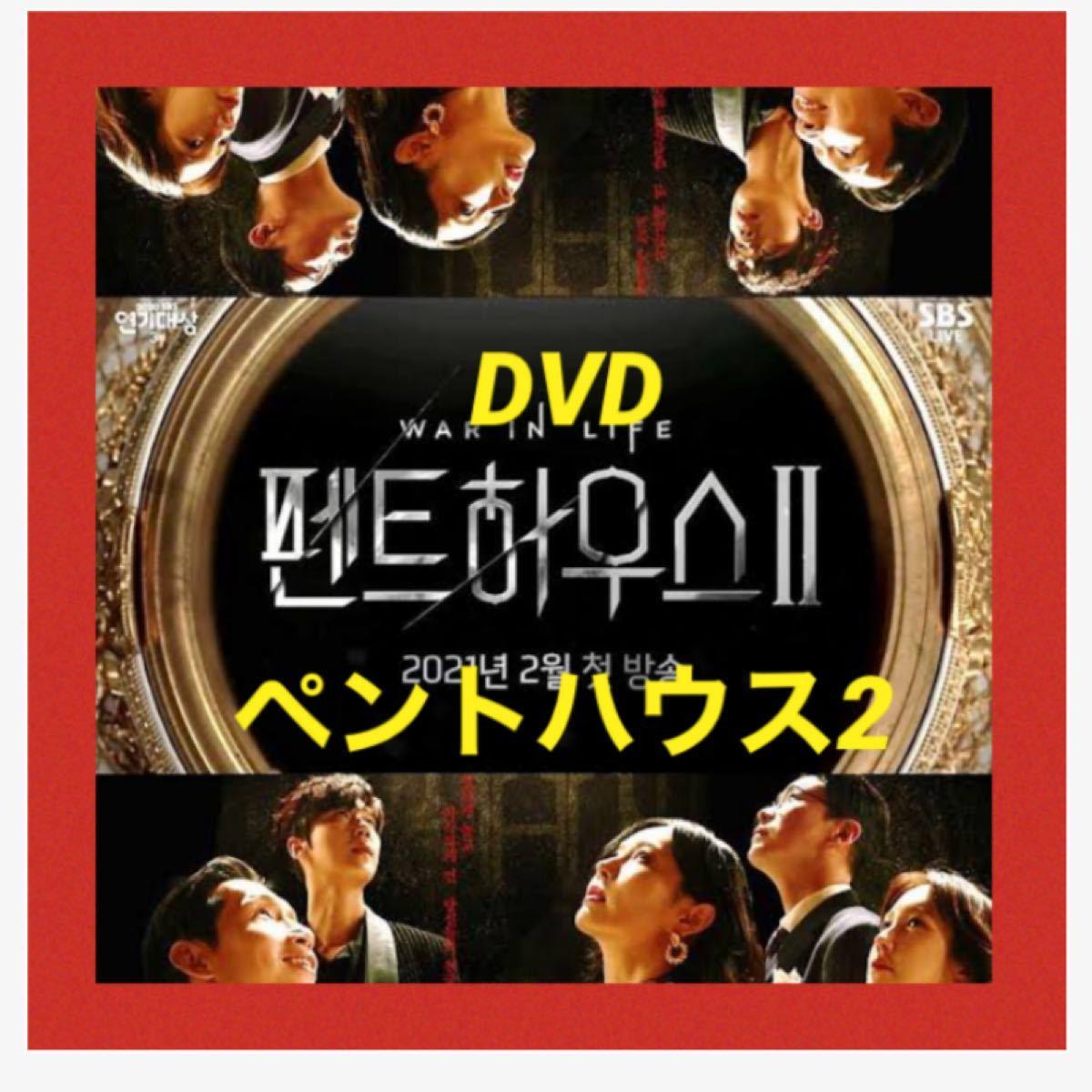 韓国ドラマ ペントハウス 2  DVD全話【レーベル印刷あり】