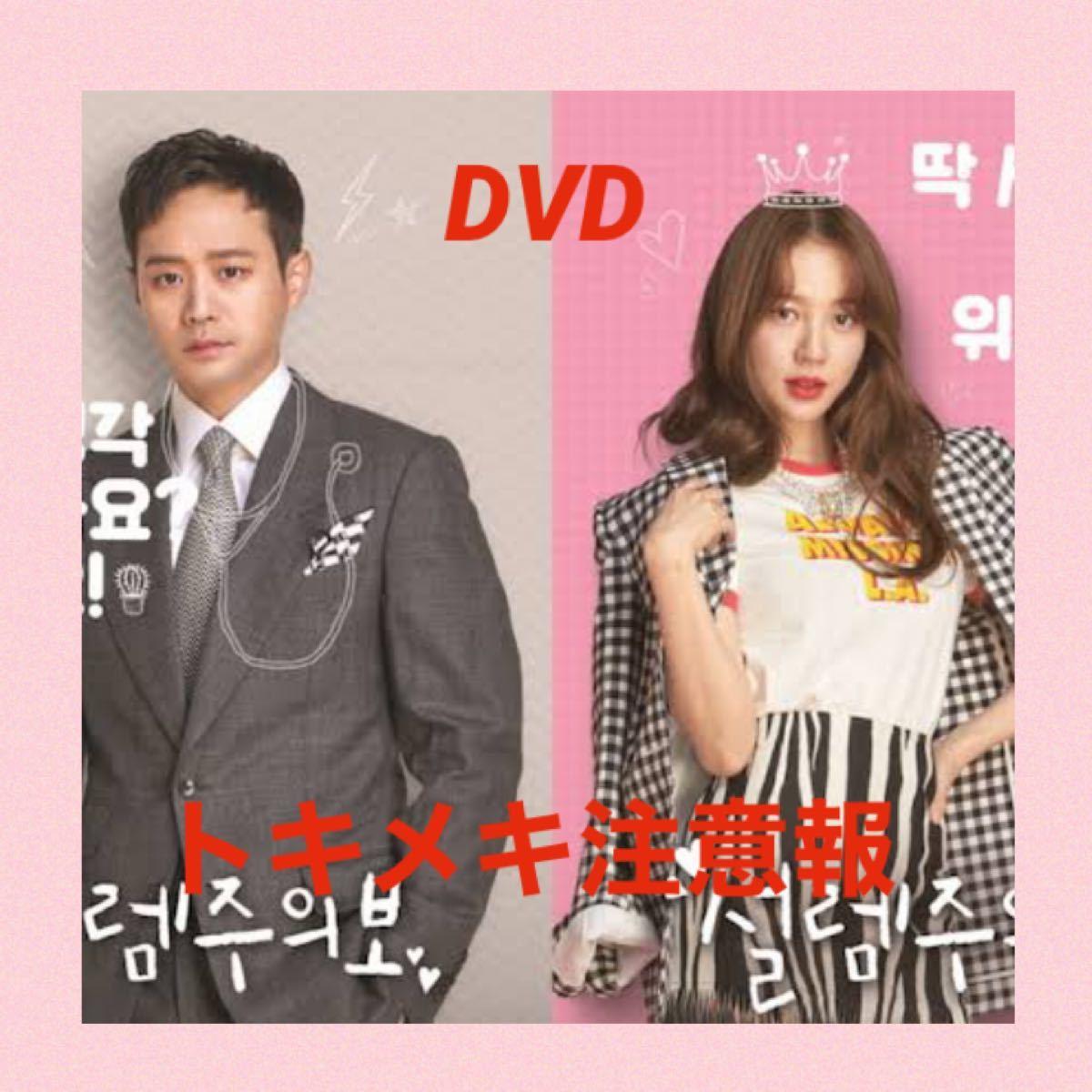 韓国ドラマ トキメキ注意報 DVD全話【レーベル印刷あり】