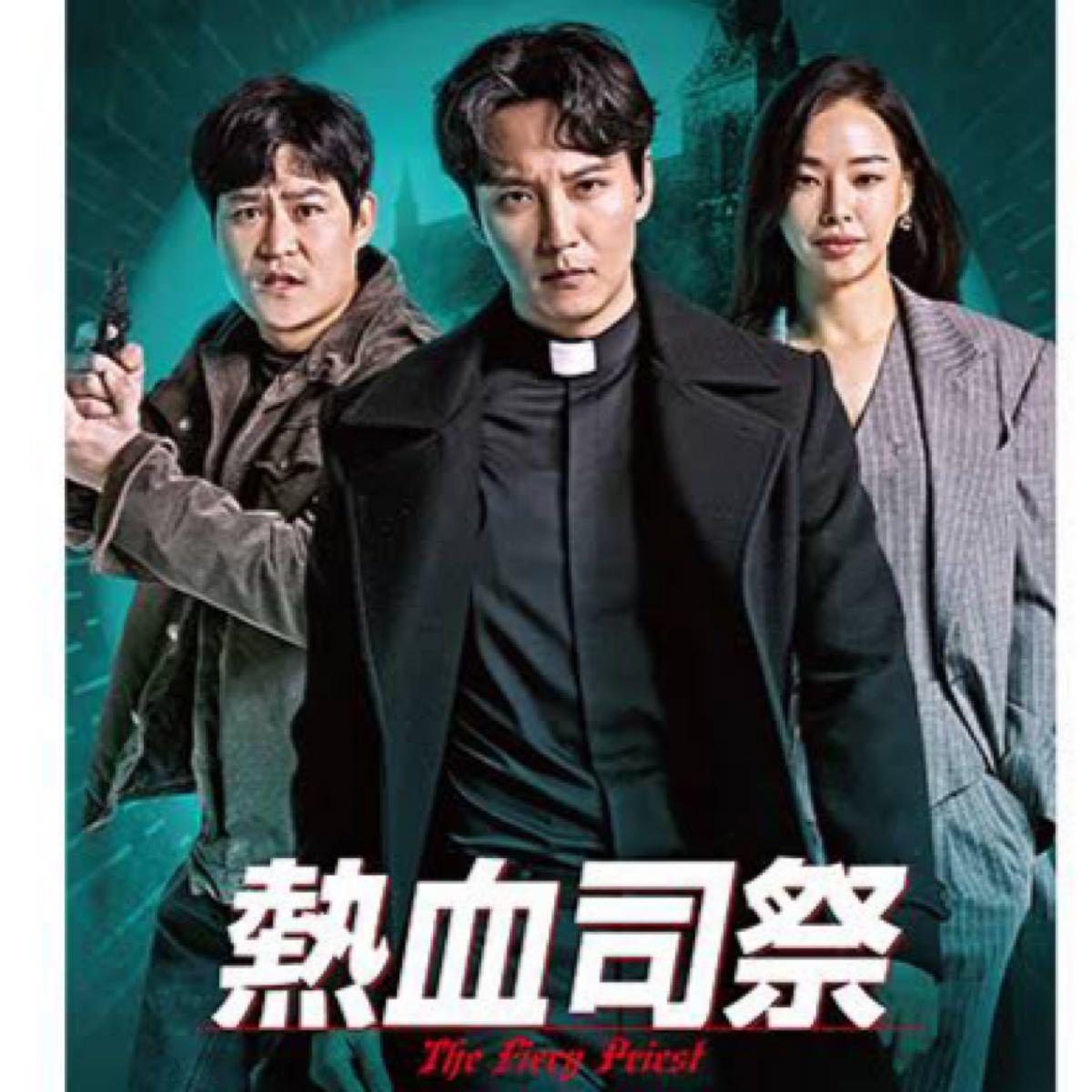 韓国ドラマ 熱血司祭 DVD全話【レーベル印刷あり】