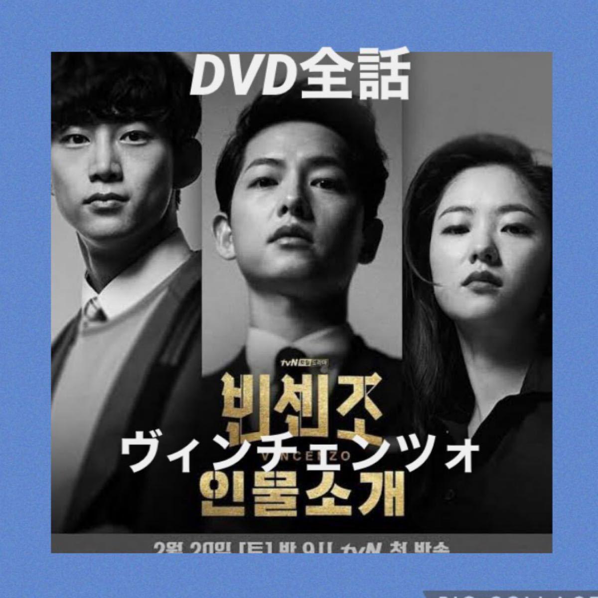 韓国ドラマ ヴィンチェンツォ DVD全話【レーベル印刷あり】