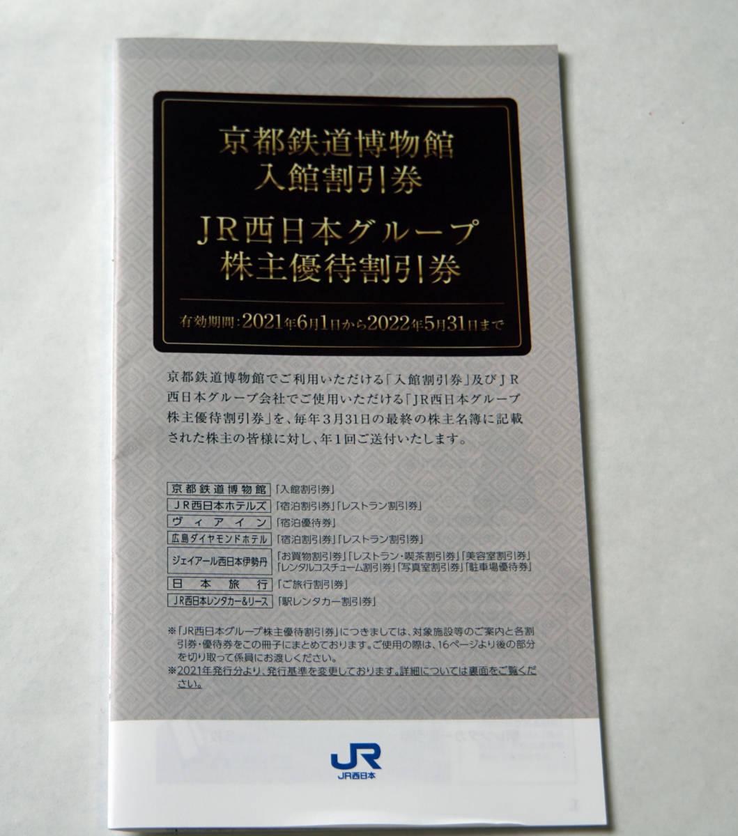 JR西日本 株主優待鉄道割引券 X10枚+三越百貨店、ホテル・レストランなど割引券 有効期限 2022年5月31日まで_画像5