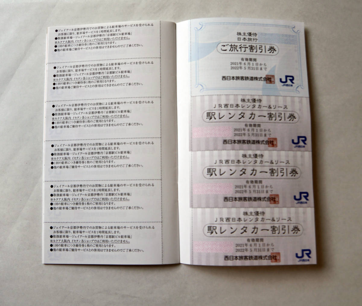 JR西日本 株主優待鉄道割引券 X10枚+三越百貨店、ホテル・レストランなど割引券 有効期限 2022年5月31日まで_画像10
