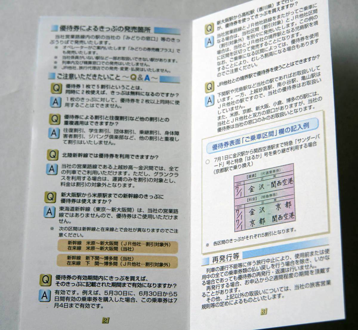 JR西日本 株主優待鉄道割引券 X10枚+三越百貨店、ホテル・レストランなど割引券 有効期限 2022年5月31日まで_画像6