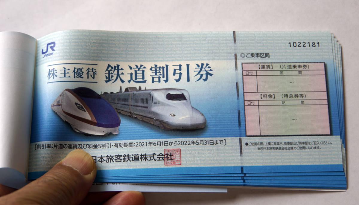 JR西日本 株主優待鉄道割引券 X10枚+三越百貨店、ホテル・レストランなど割引券 有効期限 2022年5月31日まで_画像2