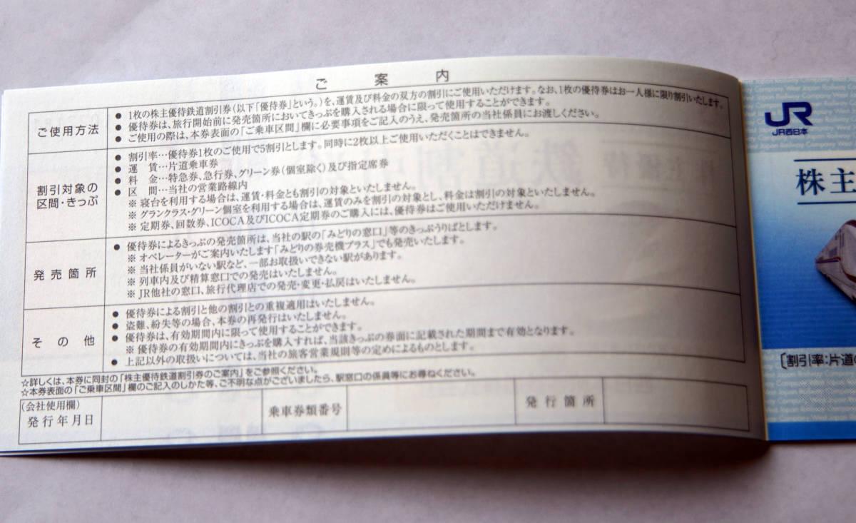 JR西日本 株主優待鉄道割引券 X10枚+三越百貨店、ホテル・レストランなど割引券 有効期限 2022年5月31日まで_画像3