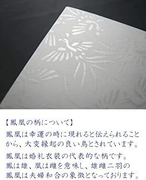 鳳凰柄 10枚入 【.co.jp 限定】和紙かわ澄 きら染め 和紙金封 鳳凰柄 ほうおう 白 和紙中包付き 10枚入_画像4