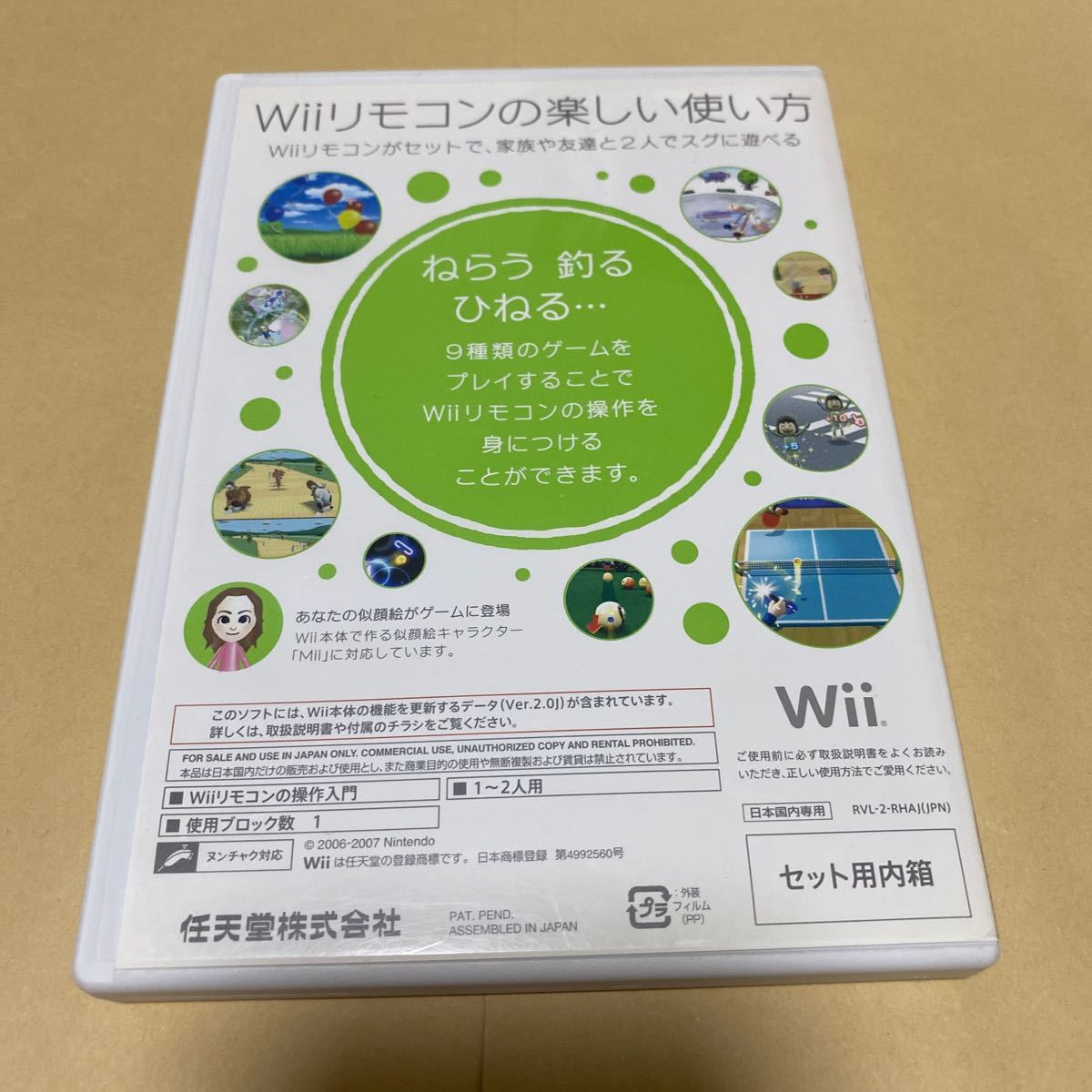 WiiスポーツとはじめてのWii