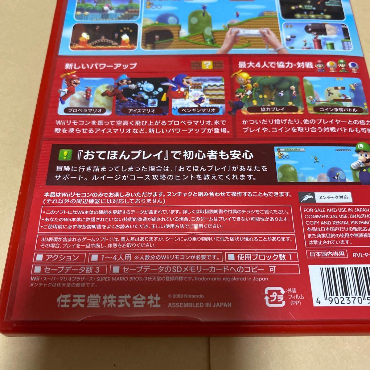 NewスーパーマリオブラザーズWiiとマリオパーティ8