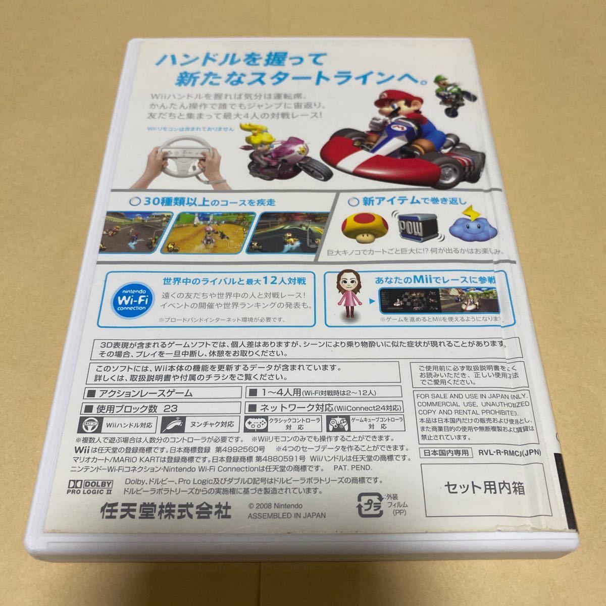 マリオカートWiiとマリオパーティ8