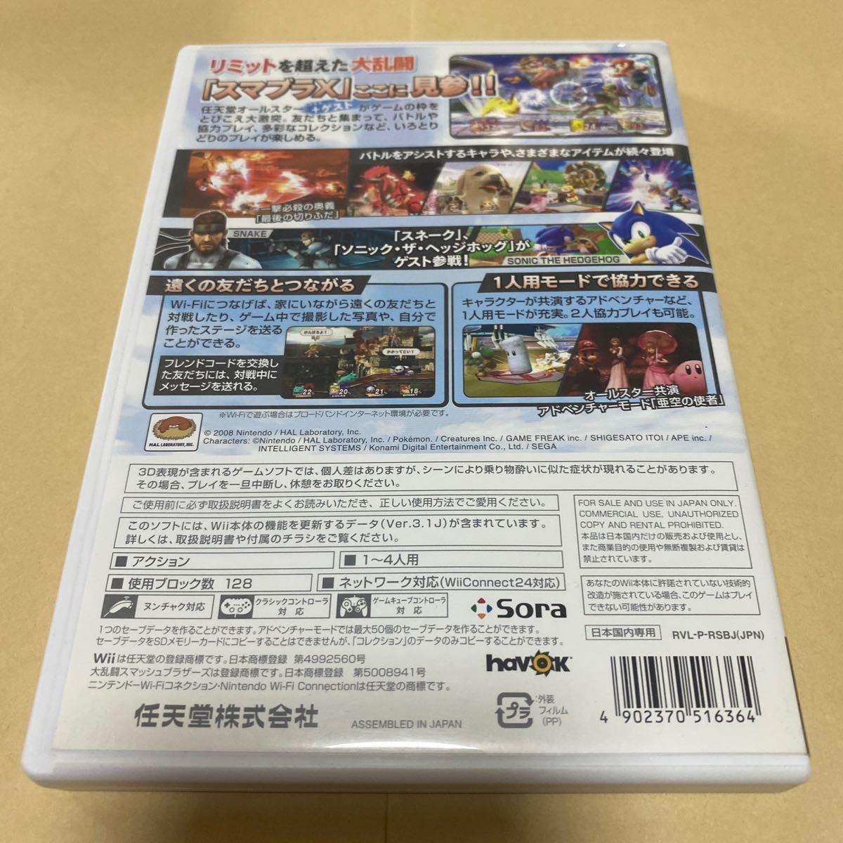 ニュースーパーマリオブラザーズWiiと大乱闘スマッシュブラザーズX