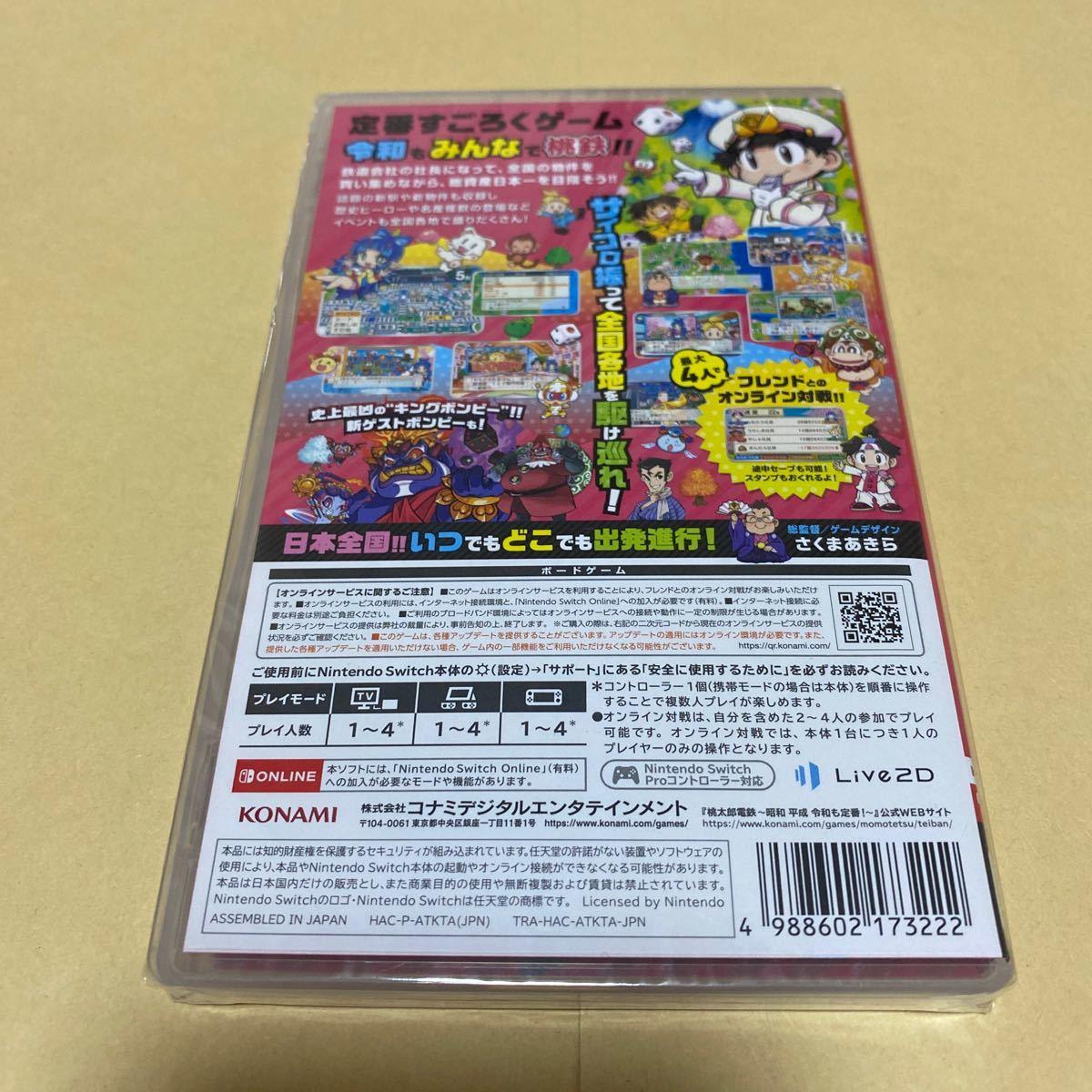 桃太郎電鉄〜昭和 平成 令和も定番!〜と スーパーマリオパーティ Nintendo Switch 任天堂ニンテンドースイッチソフト