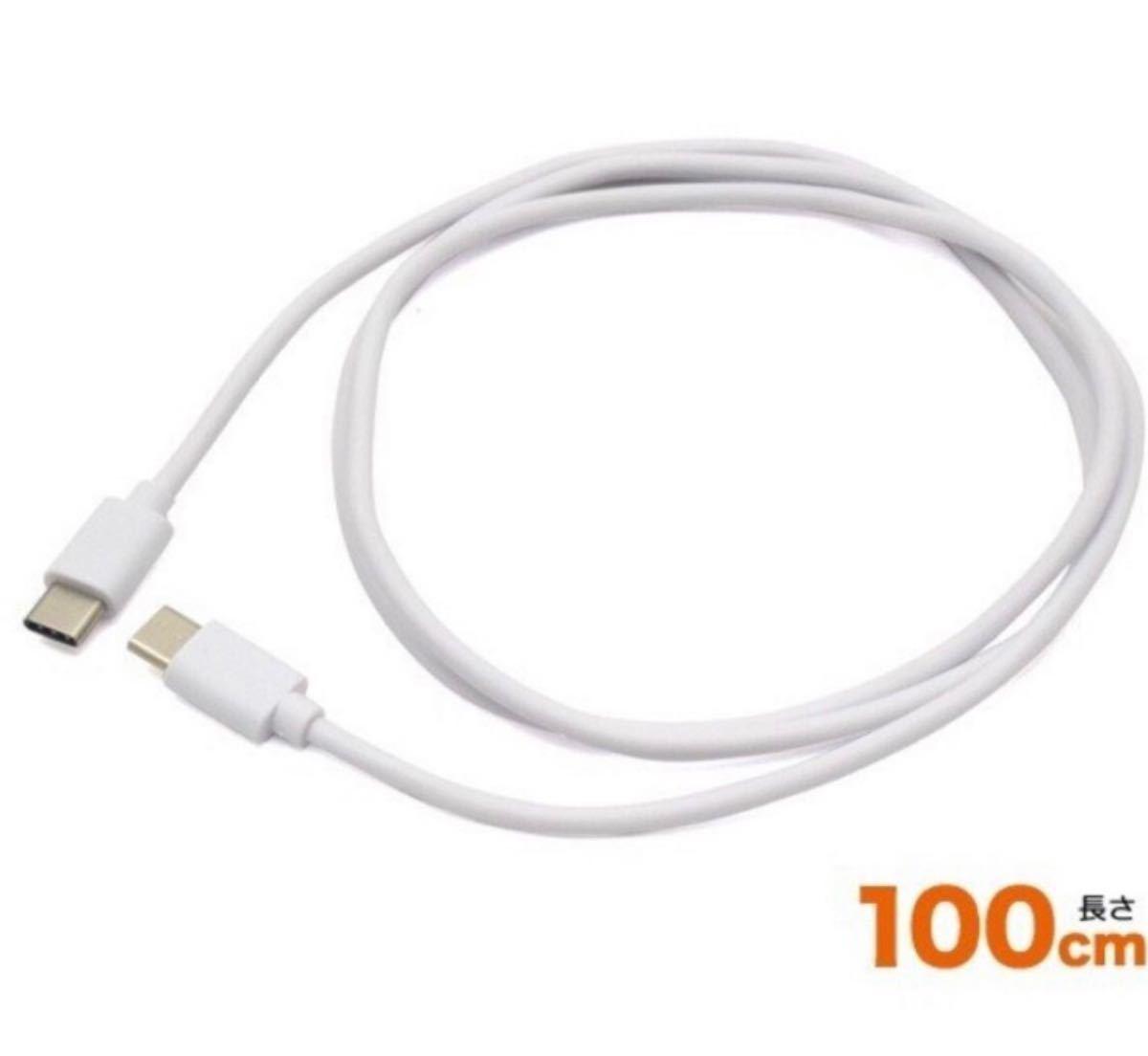 (週末限定価格) USB Type-C to Type-C ケーブル 急速充電対応 1本1M 急速充電 充電ケーブル USB-C
