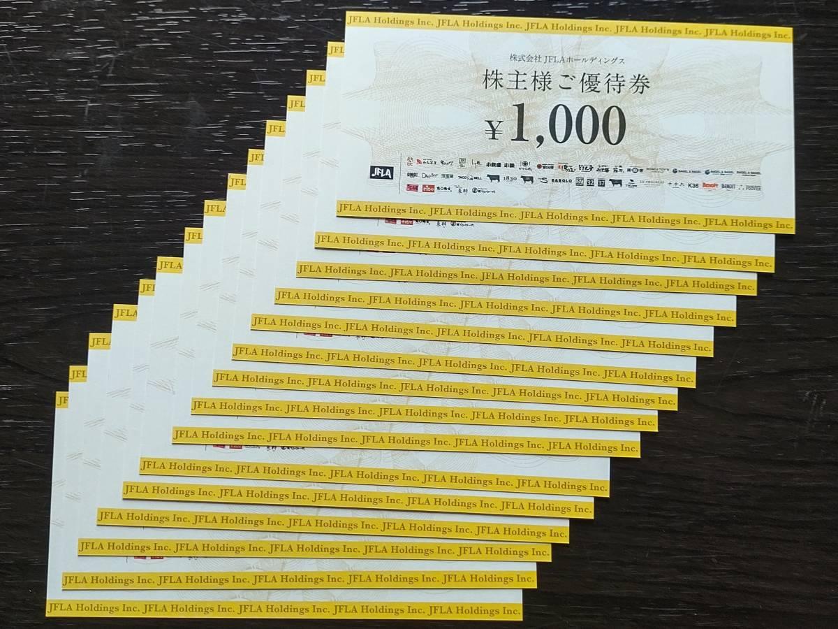 最新♪ 【送料無料】 JFLAホールディングス 株主優待券 15,000円分 2022/3/31まで有効_画像1