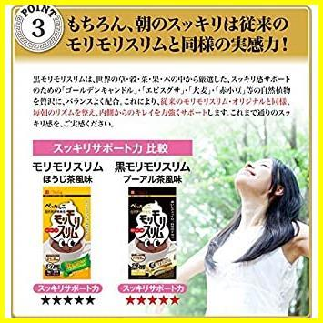 【即決 早い者勝ち】55g(5.5gティーバッグ×10包) ハーブ健康本舗 黒モリモリスリム (プーアル茶風味) (10包)_画像5