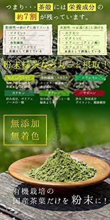 1袋 Honjien tea ほんぢ園 日本茶 国産 オーガニック 有機 粉末緑茶 100g JAS認定 有機栽培 _画像3