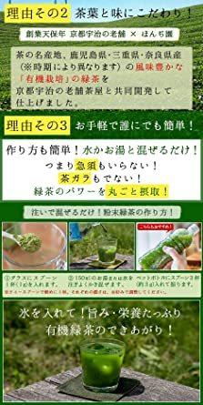 1袋 Honjien tea ほんぢ園 日本茶 国産 オーガニック 有機 粉末緑茶 100g JAS認定 有機栽培 _画像4