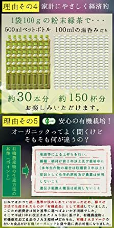 1袋 Honjien tea ほんぢ園 日本茶 国産 オーガニック 有機 粉末緑茶 100g JAS認定 有機栽培 _画像5