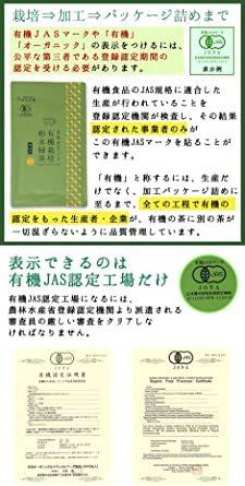 1袋 Honjien tea ほんぢ園 日本茶 国産 オーガニック 有機 粉末緑茶 100g JAS認定 有機栽培 _画像6