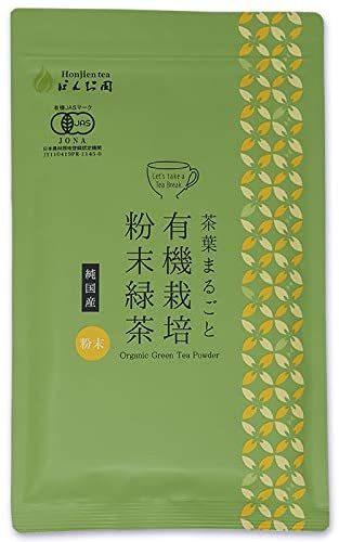 1袋 Honjien tea ほんぢ園 日本茶 国産 オーガニック 有機 粉末緑茶 100g JAS認定 有機栽培 _画像1