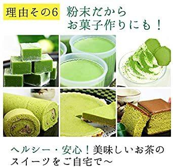 1袋 Honjien tea ほんぢ園 日本茶 国産 オーガニック 有機 粉末緑茶 100g JAS認定 有機栽培 _画像7