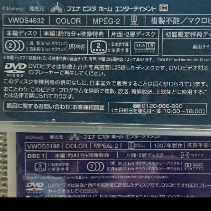 ディズニープリンセス DVD 2枚