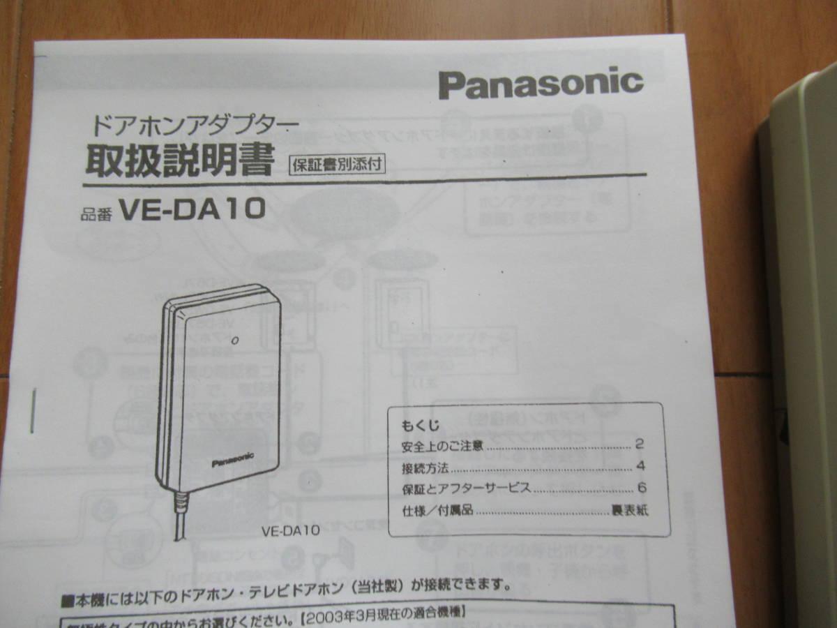 パナソニックPanasonic ドアホンアダプター VE-DA10 取扱説明書有り(プリントしたもの)6芯の電話機コード有り_画像2