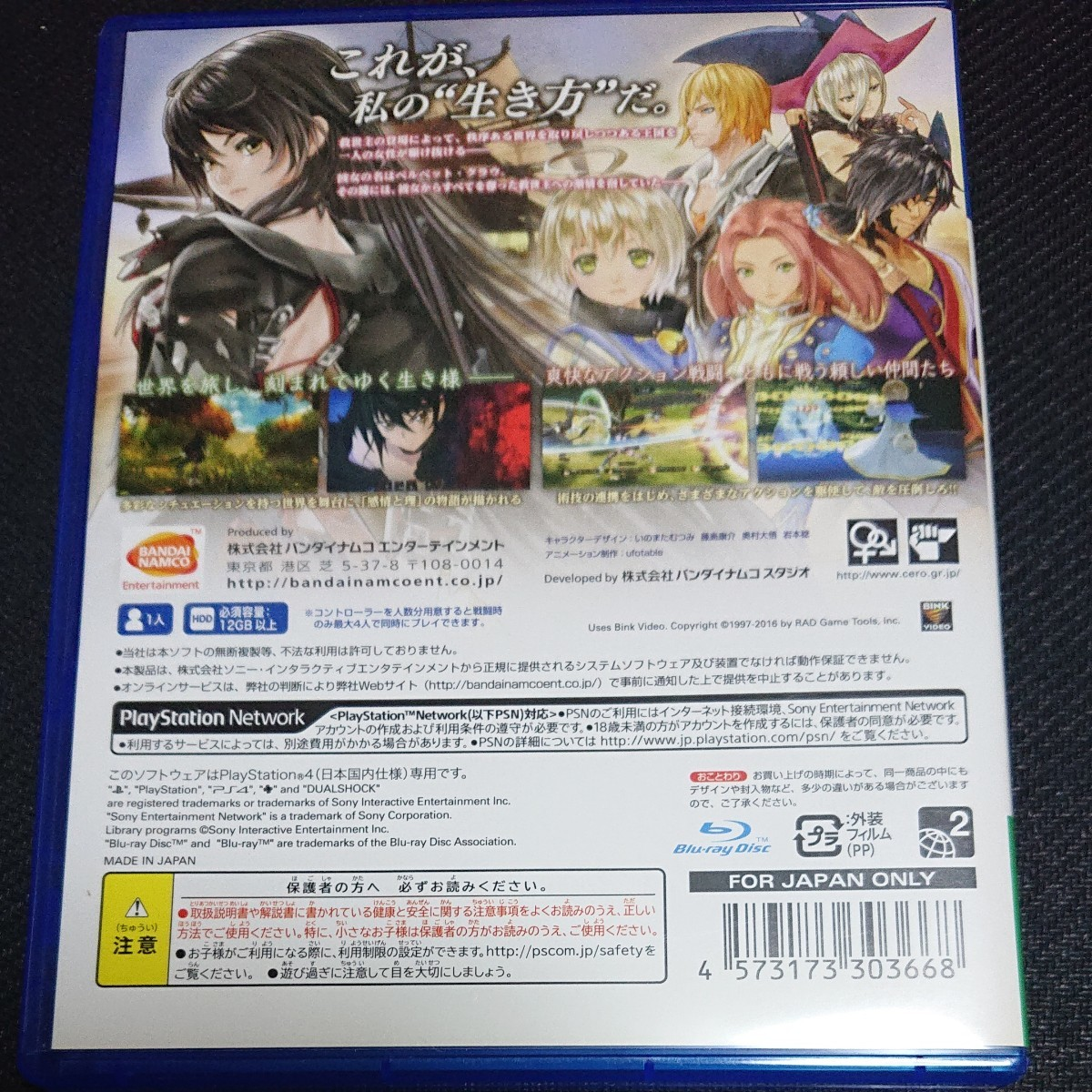 PS4ソフト テイルズオブベルセリア  Tales of Berseria