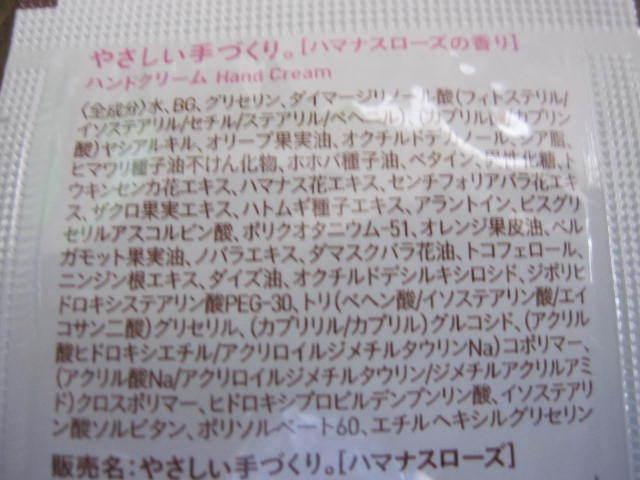 新品 北海道産 やさしい手づくり ハンドクリーム&ジェルクリーム 3種類セット ボディケア・フットケア サンプリング 日本製_画像3