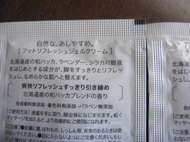 新品 北海道産 やさしい手づくり ハンドクリーム&ジェルクリーム 3種類セット ボディケア・フットケア サンプリング 日本製_画像4