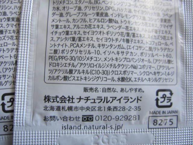 新品 北海道産 やさしい手づくり ハンドクリーム&ジェルクリーム 3種類セット ボディケア・フットケア サンプリング 日本製_画像5