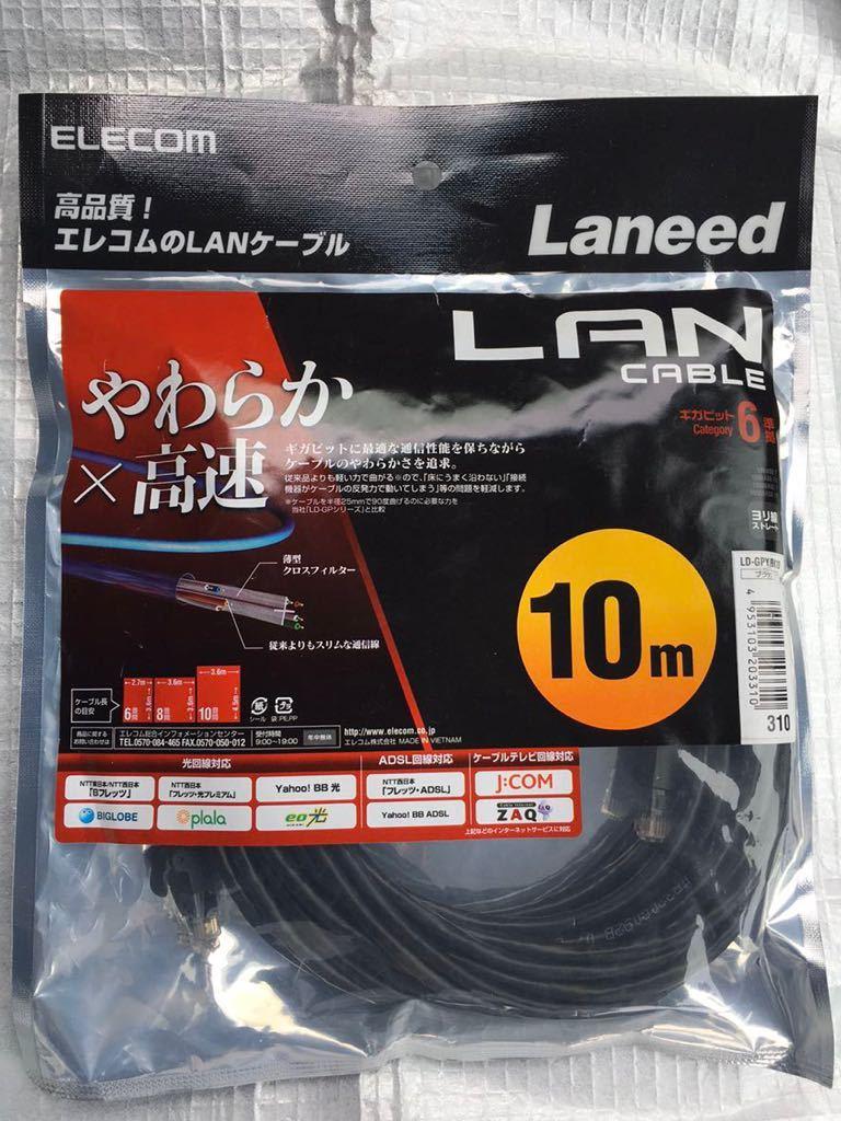 エレコム ELECOM LD-GPY/BK10 [CAT6準拠 Gigabit やわらかLANケーブル ヨリ線 ブラック 10m] 未使用品 《送料無料》