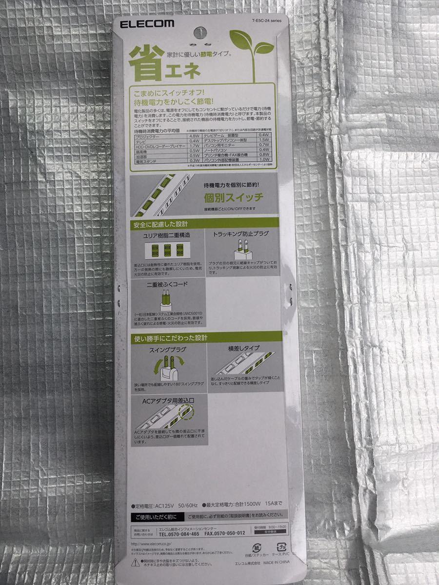 エレコム ELECOM T-E5C-2420WH [個別スイッチ付 省エネタップ 横挿しタイプ 4個口 2m ホワイト] 未使用品 《送料無料》