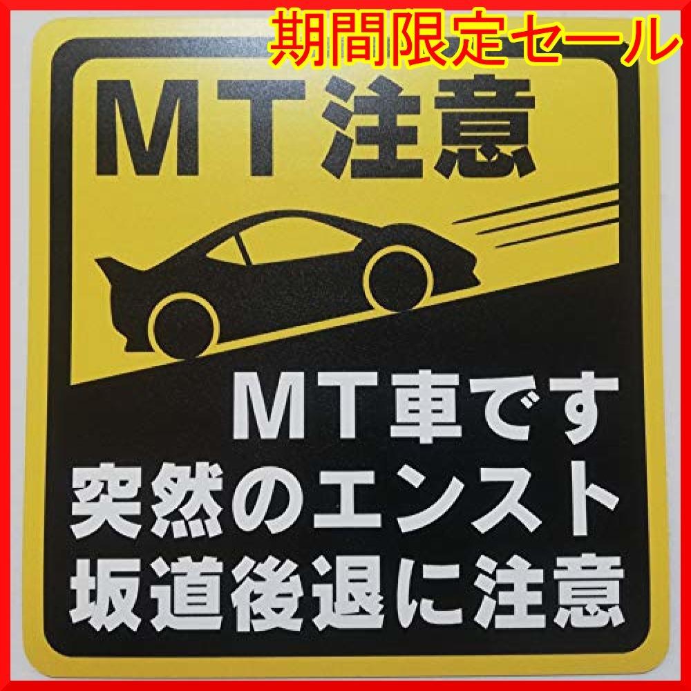 MT注意 12.2×12.2cm マニュアル車 MT注意ステッカー【耐水マグネット】MT車です 突然のエンスト 坂道後退に注意(_画像2