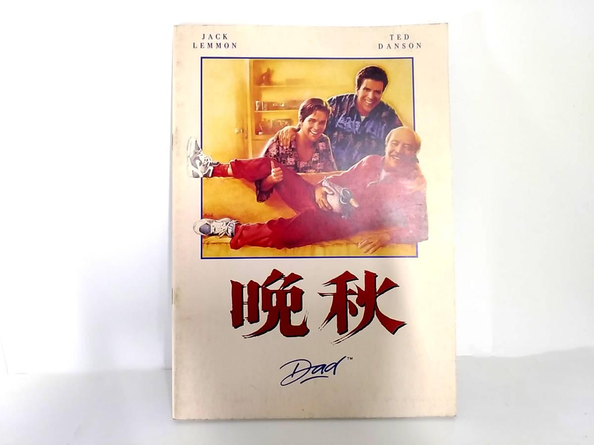 「 晩秋 」 映画 パンフレット A4 / ジャック・レモン スピルバーグ製作総指揮_画像1