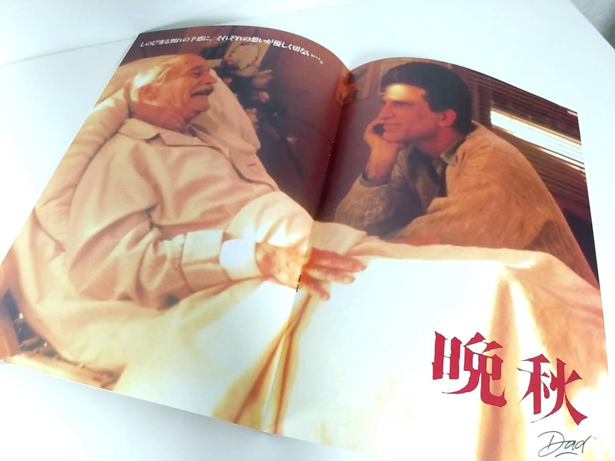 「 晩秋 」 映画 パンフレット A4 / ジャック・レモン スピルバーグ製作総指揮_画像2