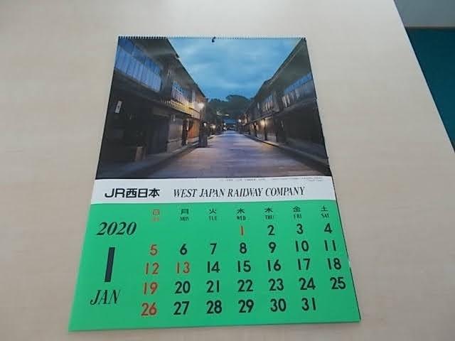 JR西日本 2020年 カレンダー
