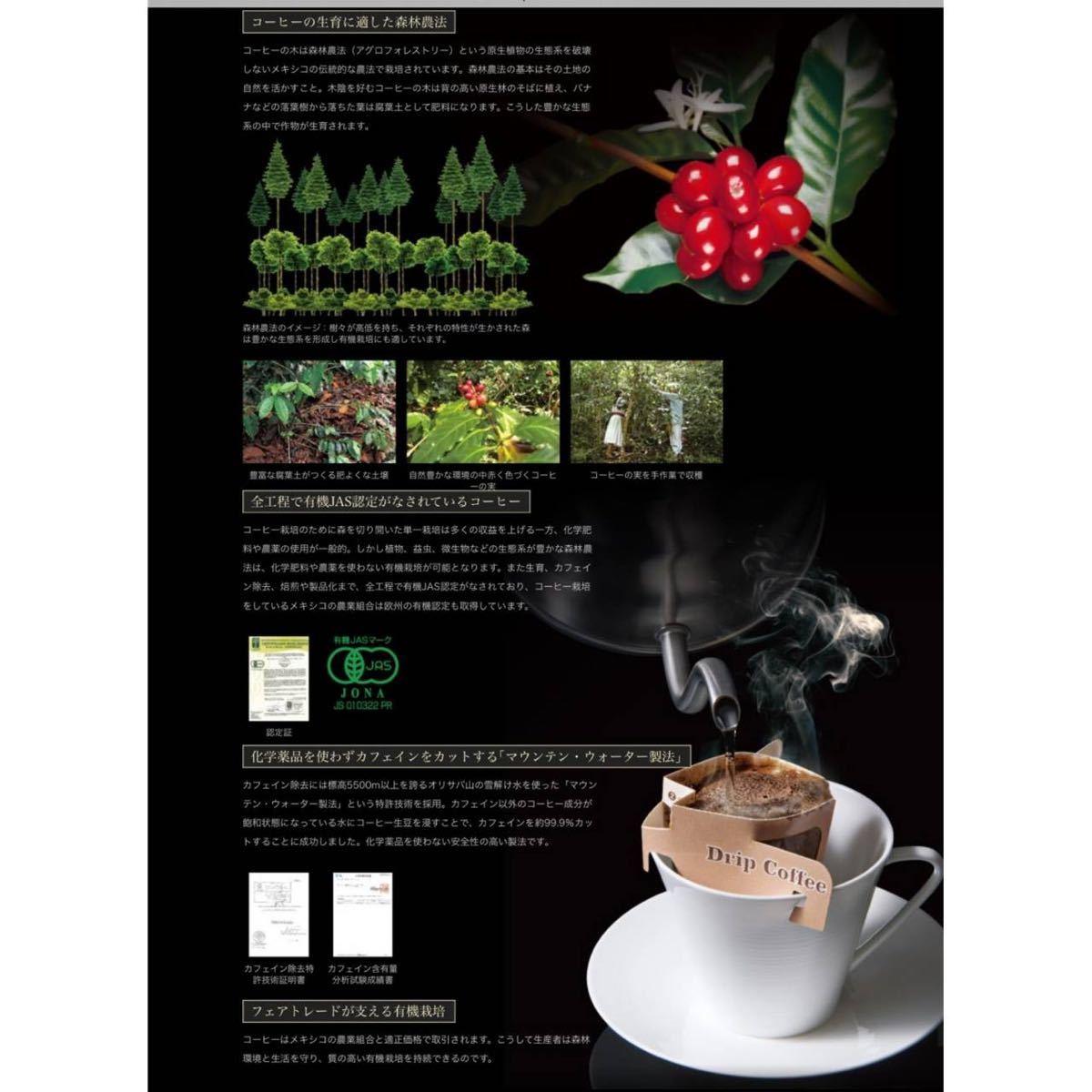 【新品】オーガニック カフェインレス ドリップコーヒー 40袋 エステプロラボ