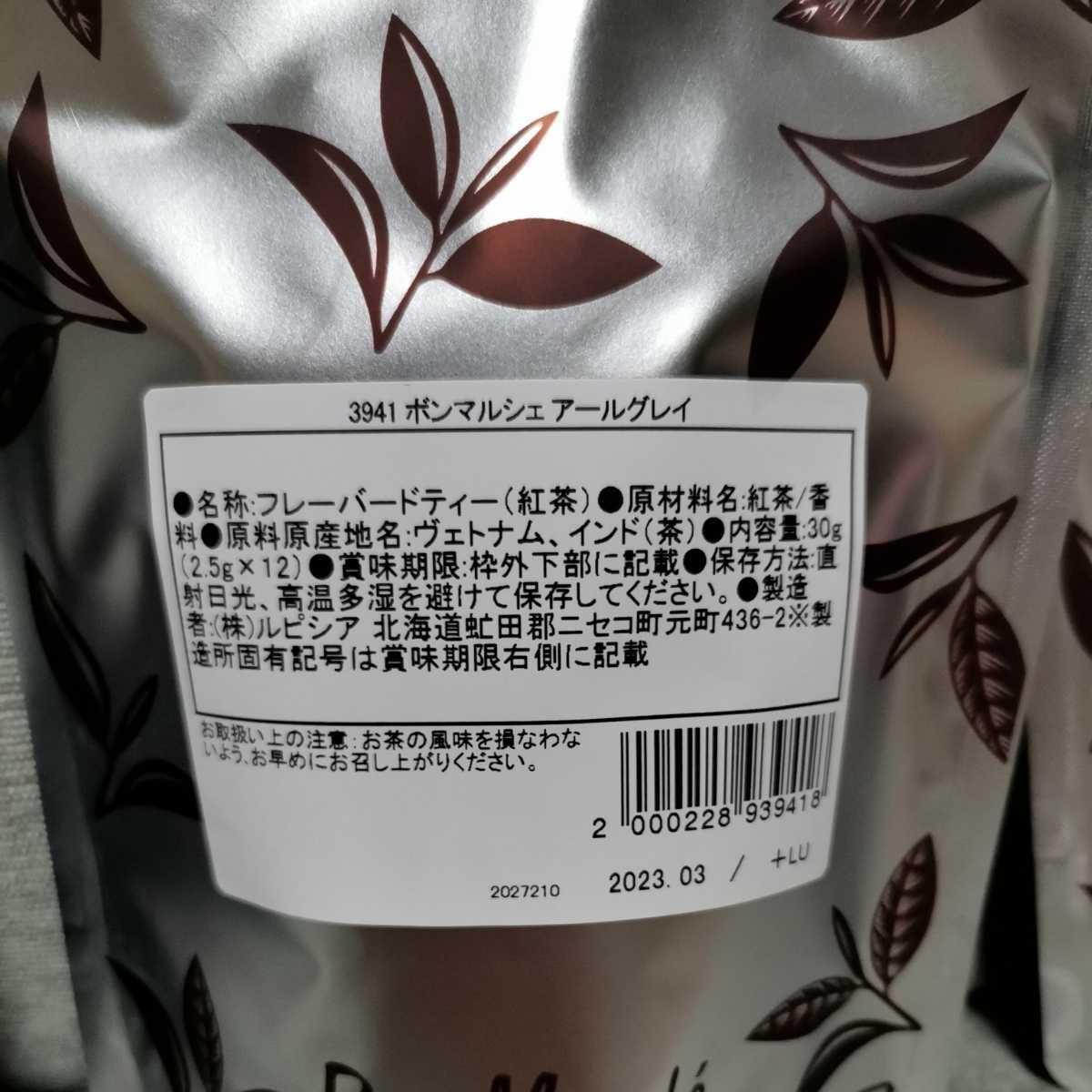 ルピシア フレーバーティー 4種類セット ティーバッグ エトワールロゼ 深蒸し煎茶 アールグレイ ルイボスティー_画像8