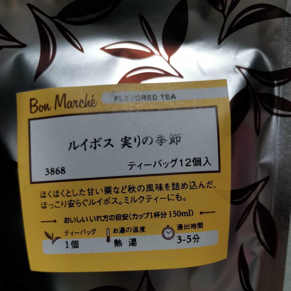 ルピシア フレーバーティー 4種類セット ティーバッグ エトワールロゼ 深蒸し煎茶 アールグレイ ルイボスティー_画像5