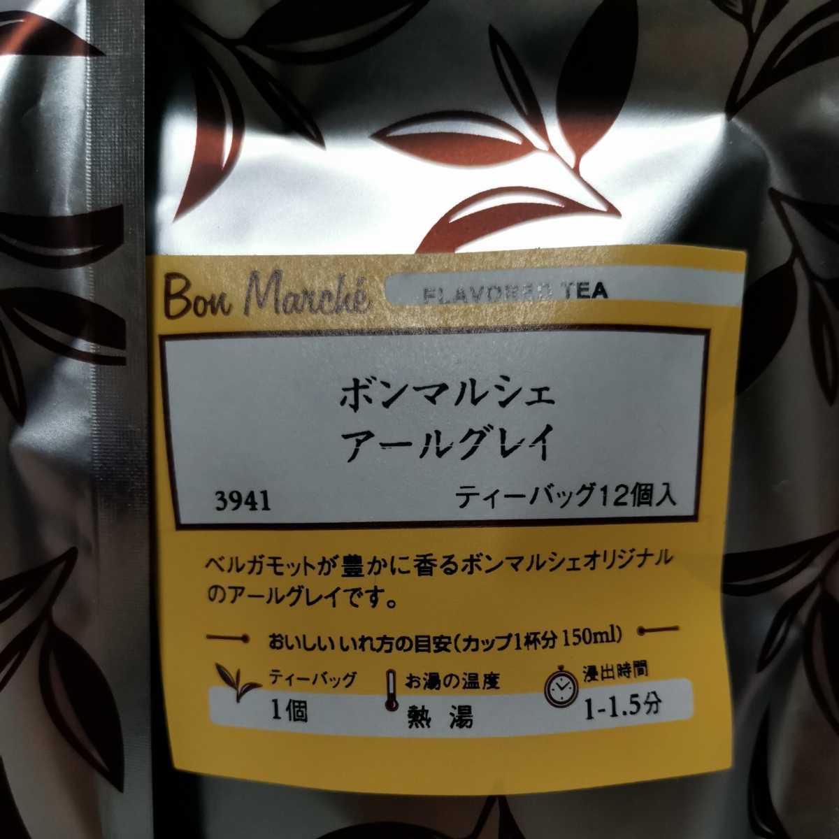 ルピシア フレーバーティー 4種類セット ティーバッグ エトワールロゼ 深蒸し煎茶 アールグレイ ルイボスティー_画像4